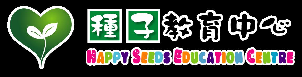 種子教育中心