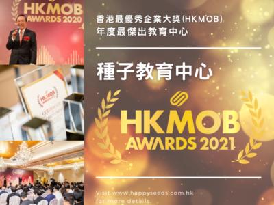 種子教育辦學20年,榮獲今年香港最優秀企業大獎 - 年度傑出教育中心