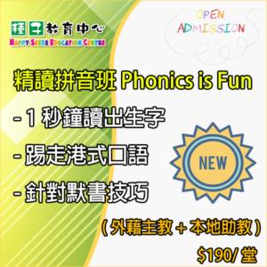 種子教育辦學20年,為香港不少同事建立鞏固的英文基礎,拼音班/寫作班等深受家長歡迎及推介!